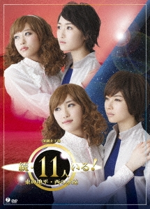 演劇女子部 ミュージカル 続・11人いる!東の地平・西の永遠 [2DVD+2CD] DVD