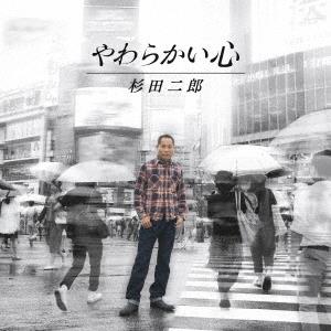杉田二郎/やわらかい心 [EPCE-2044]
