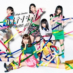 AKB48/ハイテンション [CD+DVD]<通常盤/Type D>[KIZM-461]