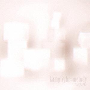 アンフィル/Lamplight=melody<通常盤>[DSI-003]