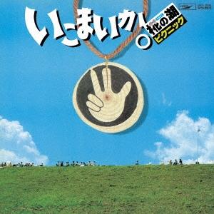 杉田二郎/いこまいか。椛の湖ピクニック '78 [UPCY-7220]
