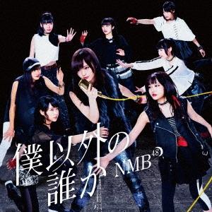NMB48/僕以外の誰か (Type-C) [CD+DVD] [YRCS-90138X]