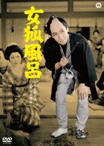 女狐風呂 DVD