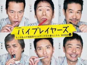 バイプレイヤーズ ~もしも6人の名脇役がシェアハウスで暮らしたら~ Blu-ray BOX Blu-ray Disc