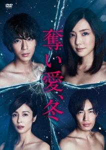 倉科カナ/奪い愛、冬 DVD-BOX [TCED-3528]