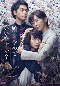 波瑠/お母さん、娘をやめていいですか? DVD BOX [NSDX-22338]