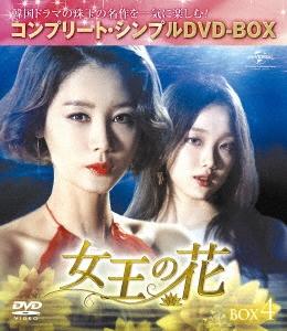 キム・ソンリョン[金成鈴]/女王の花 BOX4 <コンプリート・シンプルDVD-BOX><期間限定生産スペシャルプライス(低価格)版> [GNBF-5188]