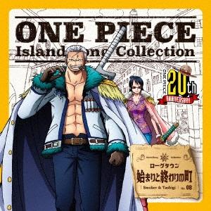 大場真人/ONE PIECE Island Song Collection ローグタウン「始まりと終わりの町」[EYCA-11560]