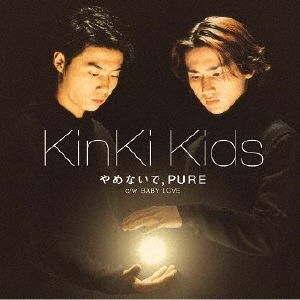 KinKi Kids/やめないで,PURE[JECN-159]