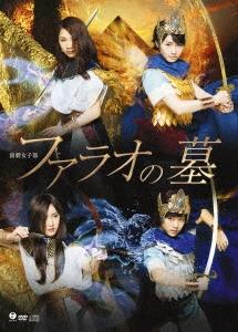 演劇女子部 ファラオの墓 [2DVD+CD]