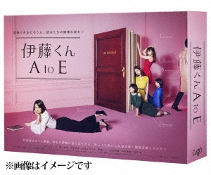 木村文乃/伊藤くん A to E Blu-ray BOX [VPXX-71571]