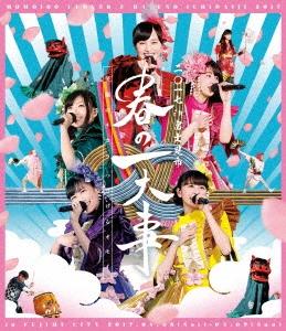 ももクロ春の一大事2017 in 富士見市 LIVE Blu-ray Blu-ray Disc