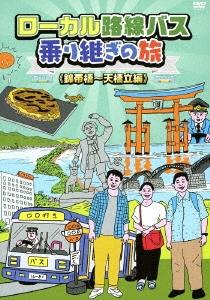 ローカル路線バス乗り継ぎの旅 ≪錦帯橋〜天橋立編≫ DVD