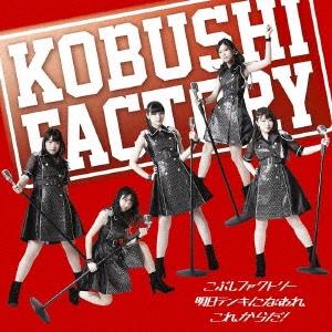 こぶしファクトリー/これからだ!/明日テンキになあれ (B) [CD+DVD]<初回生産限定盤>[EPCE-7392]