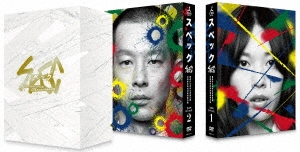 SPEC 全本編DVD-BOX DVD