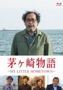 茅ヶ崎物語 ~MY LITTLE HOMETOWN~