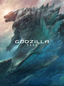静野孔文/GODZILLA 怪獣惑星 コレクターズ・エディション[TBR-28168D]
