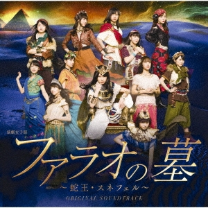 演劇女子部 「ファラオの墓~蛇王・スネフェル」 オリジナルサウンドトラック