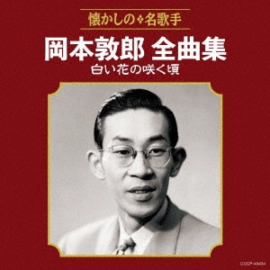 岡本敦郎の画像 p1_2