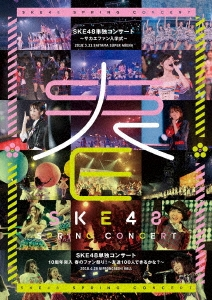 SKE48/SKE48単独コンサート〜サカエファン入学式〜 / 10周年突入 春のファン祭り!〜友達100人できるかな?〜[SKE-D0061]