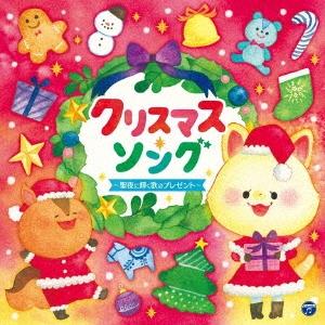 クリスマス・ソング 〜聖夜に輝く歌のプレゼント〜 CD