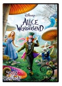アリス・イン・ワンダーランド DVD