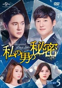 私の男の秘密 DVD-SET5 DVD