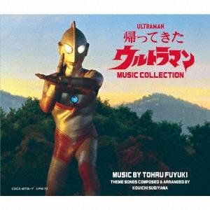 帰ってきたウルトラマン MUSIC COLLECTION CD