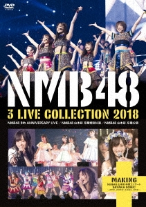 NMB48 3 LIVE COLLECTION 2018 DVD