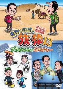 東野・岡村の旅猿13 プライベートでごめんなさい… スペシャルお買得版