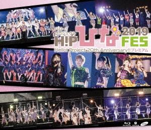 Hello!Project 20th Anniversary!! Hello!Project ひなフェス 2019 【Hello!Project 20th Anniversary!! プレミアム】