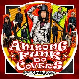 二人目のジャイアン/ANISONG FUNK DO COVERS ft.二人目のジャイアン[QACW-3010]
