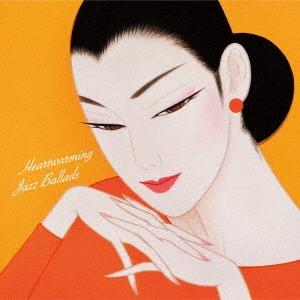 ジャズを聴きたくて バラードのぬくもりに包まれて~ハートウォーミング・ジャズ・バラード CD