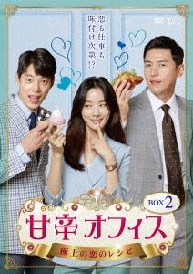 甘辛オフィス~極上の恋のレシピ~ DVD-BOX2 DVD