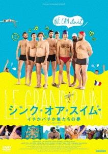 シンク・オア・スイム イチかバチか俺たちの夢 DVD