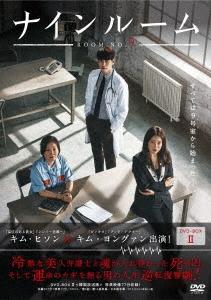 ナインルーム<韓国放送版> DVD-BOXII DVD