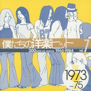僕たちの洋楽ヒットVol.7(1973~75)