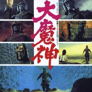 映画オリジナルBGMコレクション 大魔神<生産限定盤> CD
