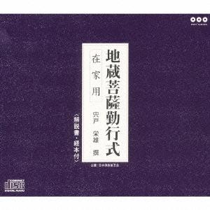 地蔵菩薩勤行式(在家用)[PCCG-00861]