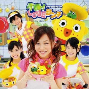 アテナ&ロビケロッツ/青春!LOVE ランチ [CD+DVD] [EPCE-5536]