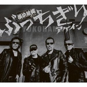 ぶっちぎりアゲイン [2CD+DVD]<初回限定:〓薫´狼琉盤> CD