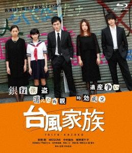 台風家族 Blu-ray Disc