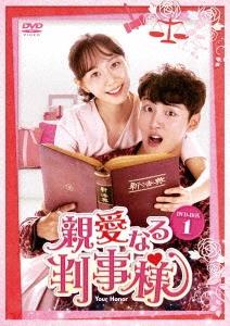 親愛なる判事様 DVD-BOX1 DVD