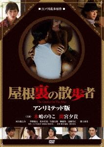 屋根裏の散歩者<廉価盤> DVD