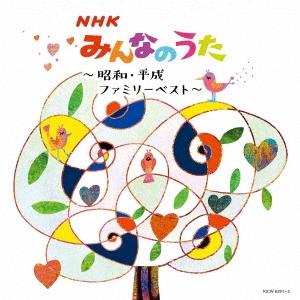 NHKみんなのうた〜昭和・平成ファミリーベスト〜 CD