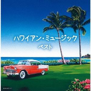 ハワイアン・ミュージック ベスト CD