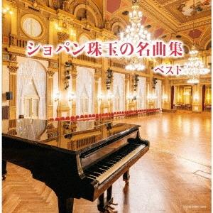ショパン珠玉の名曲集 ベスト CD