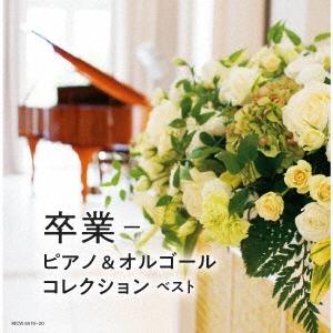 卒業-ピアノ&オルゴールコレクション ベスト CD