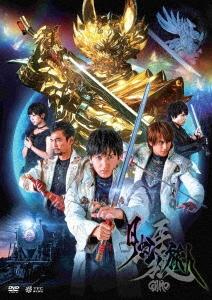 牙狼<GARO>-月虹ノ旅人- DVD