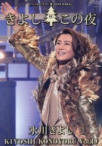 氷川きよしスペシャルコンサート2019 きよしこの夜Vol.19 DVD